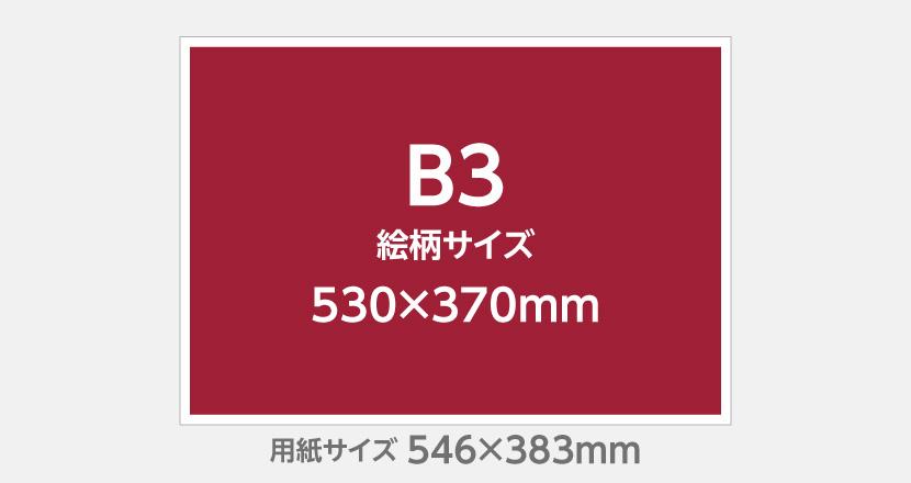 B3輪転機チラシ