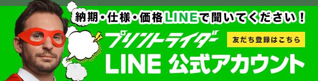 LINE公式アカウントの登録