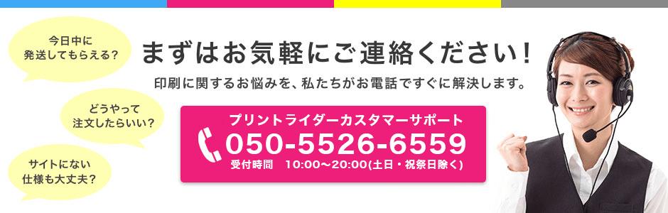 まずはお気軽にご連絡ください! Tel:050-8887-9080